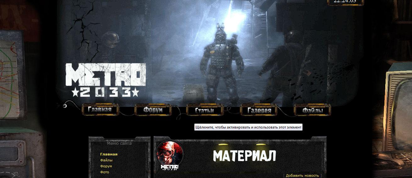 фон для сайта игры:
